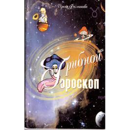 «Грибной гороскоп»